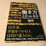 『働き方2.0 VS 4.0 -不条理な会社人生から自由になれる- 橘玲著』を読んで考えたこと