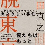 都会の生活が息苦しかったら「『脱東京』のあたらしい移住」を目指すといいと思う