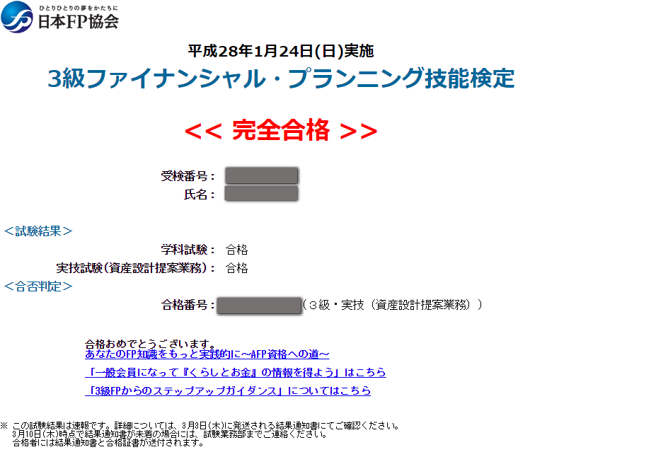 fp3_goukaku_1