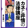 ナニワ金融道の青木雄二さん 「カネと非情の法律講座 Kindle版」が実質104円で売っとる