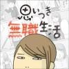 おすすめ無料漫画2